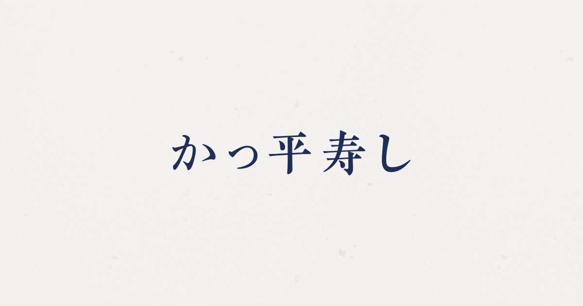 箱根・彫刻の森近くの寿司屋【かっ平寿し】名物いなり寿司